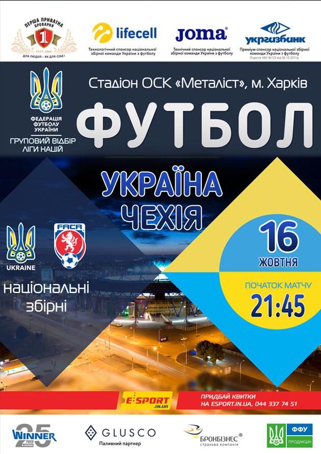 Україна - Чехія