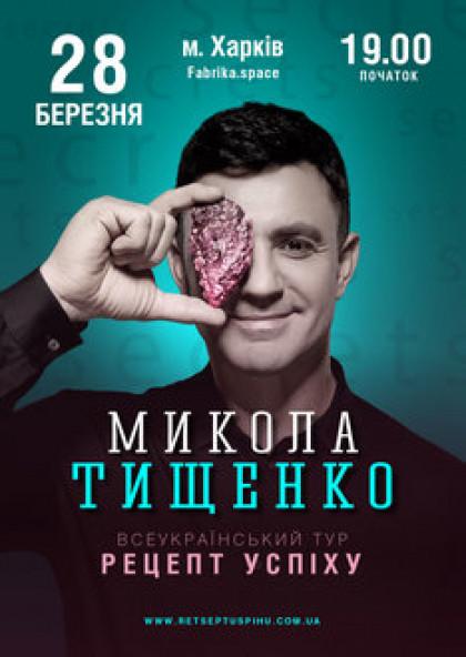 Микола Тищенко. Рецепт успіху (Харків)