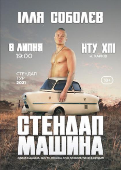 Ілля Соболєв СТЕНДАП-МАШИНА тур 2021 (Харків)