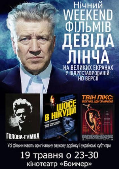 Нічний Weekend фільмів Девіда Лінча