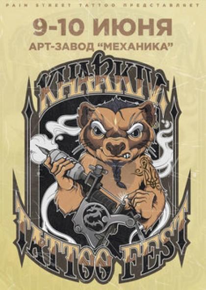 KHARKIV TATTOO FEST 2018
