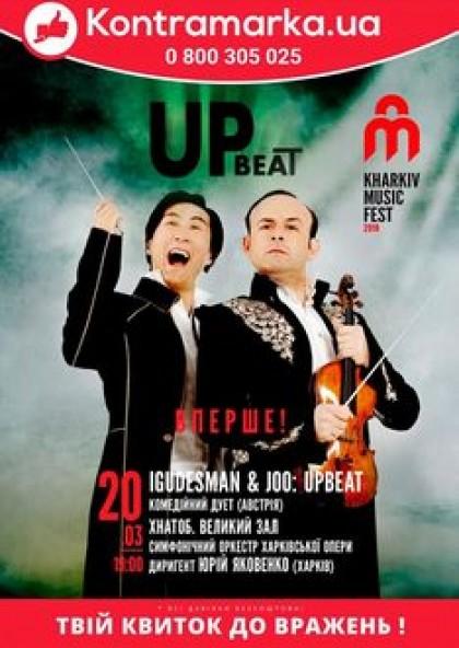 "Концерт ""Igudesman&Joo: UPBEAT"""