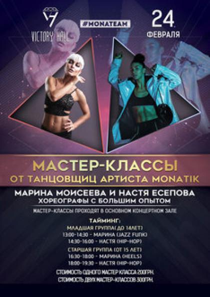 Mастер-классы от танцовщиц артиста MONATIK (Настя hip-hop) (До 14)
