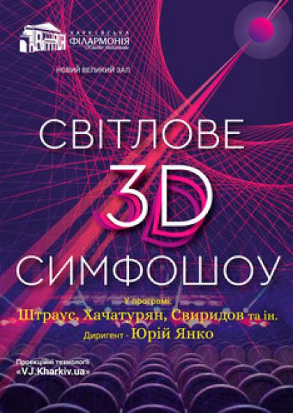 Світломузичне 3D шоу з Симфонічним оркестром