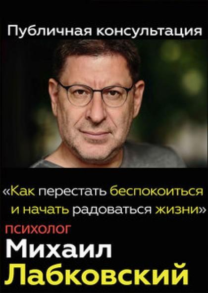 Михаил Лабковский (Харьков)