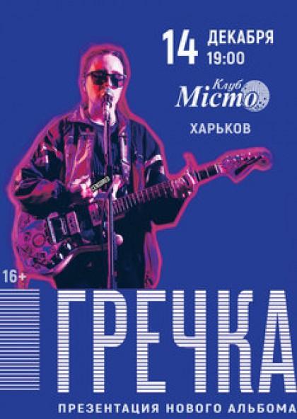 Гречка (Харьков)