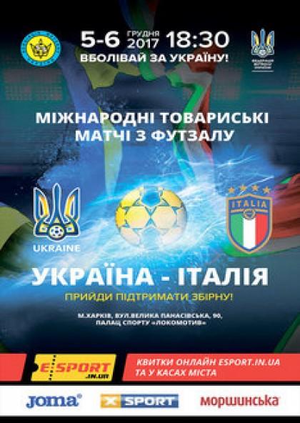 Міжнародний товариський матч з футзалу. Україна - Італія.