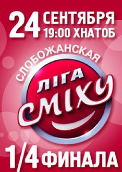 Слобожанская «Лига Смеха» (1/4 финала)