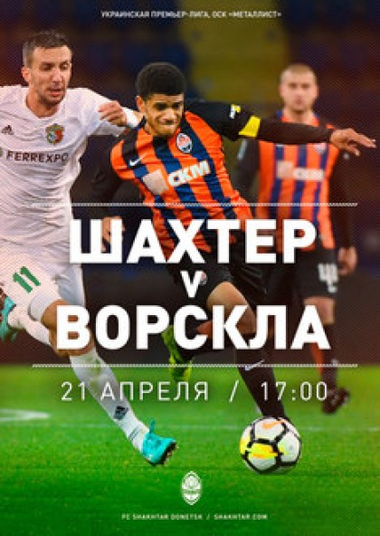 ФК «Шахтер» — ФК «Ворскла»