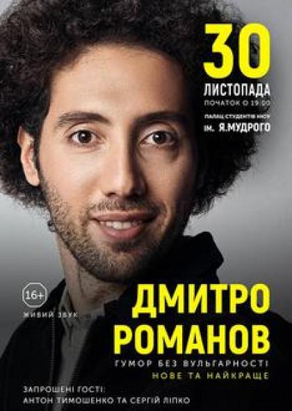 Дмитро Романов «Нове та краще»