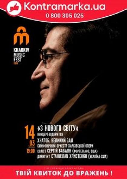 """Концерт-відкриття Міжнародного музичного фестивалю """"KharkivMusicFest"""""""