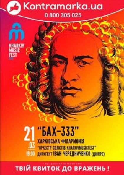"""Концерт Фестивального оркестру """"KharkivMusicFest"""" """"Бах-333"""""""