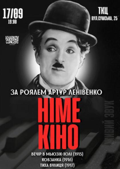 Німе Кіно в супроводі піаніста