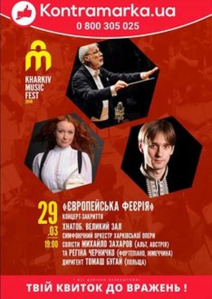 "Концерт-закриття Міжнародного музичного фестивалю ""KharkivMusicFest"""