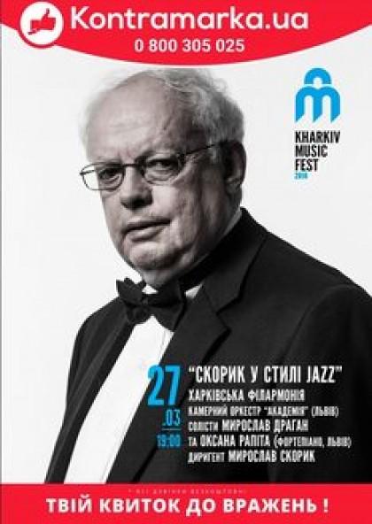 """Концерт """"Скорик в стилі джаз"""" за участю Львіського оркестру """"Академія"""""""