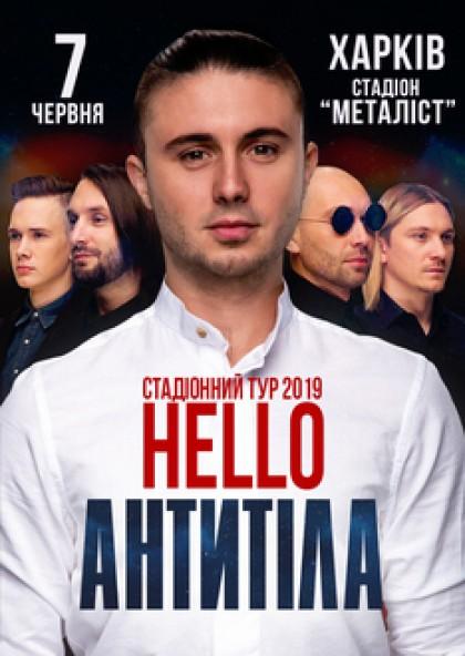 Антитела (Харьков)