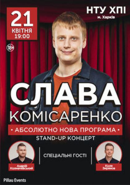 Слава Комісаренко (Харків)