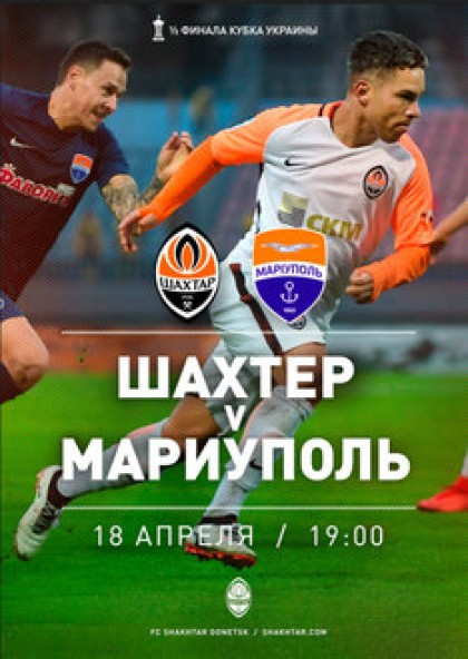 ФК «Шахтер» — ФК «Мариуполь»