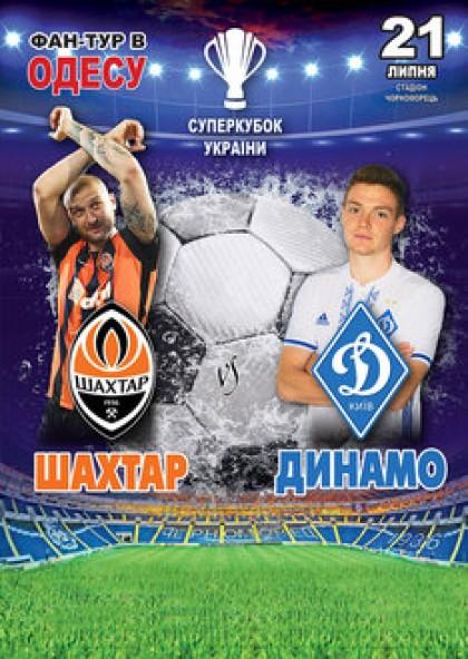 Фан-тур до Одеси  Суперкубок України (Харків)