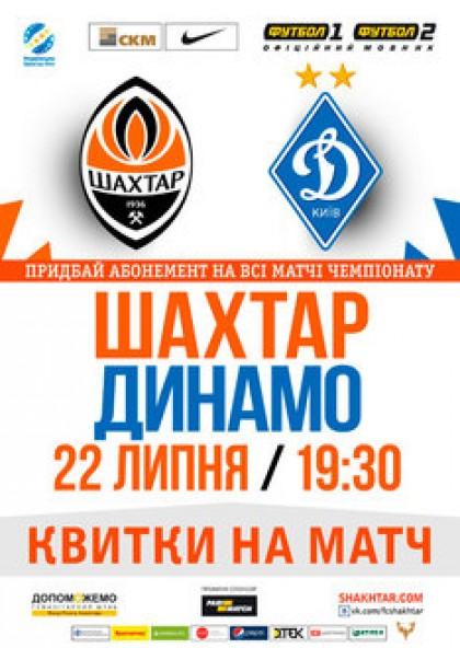 Шахтар - Динамо